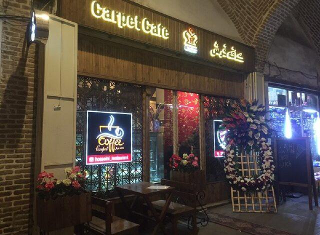 کافهای به نام «کافه فرش» در تبریز