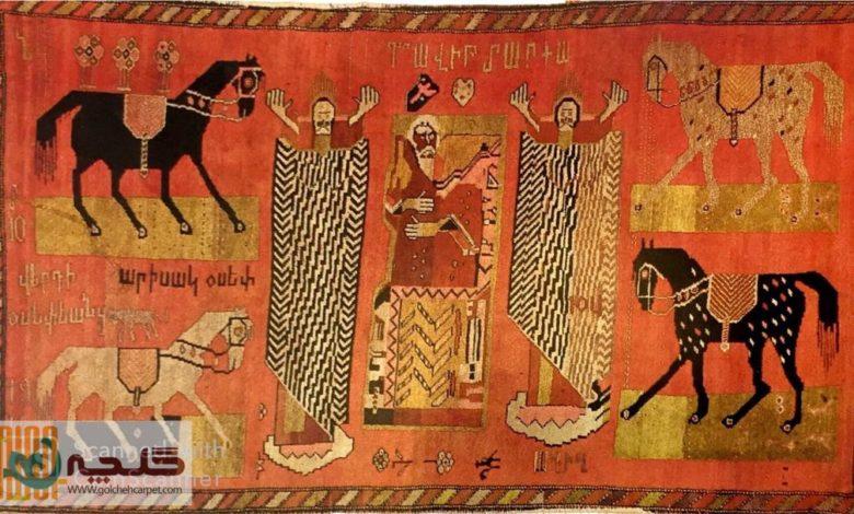 قالیچه های ارمنی بافت
