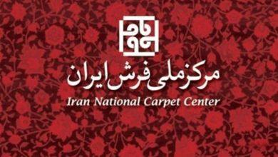 Photo of مرکز ملی فرش در دوراهی ماندن و رفتن