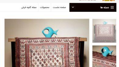 Photo of فروشگاه گلچه فرش افتتاح شد