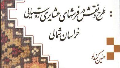Photo of کتاب طرح و نقش در فرش های عشایری و روستایی خراسان شمالی