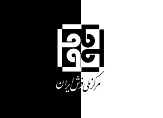 رییس جدید مرکز ملی فرش ایران
